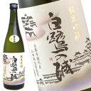 純米吟醸 白鷺の城 720ml