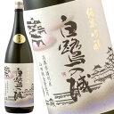 純米吟醸 白鷺の城 1800ml