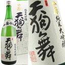 天狗舞 山廃純米大吟醸 1800ml【お取り寄せ】