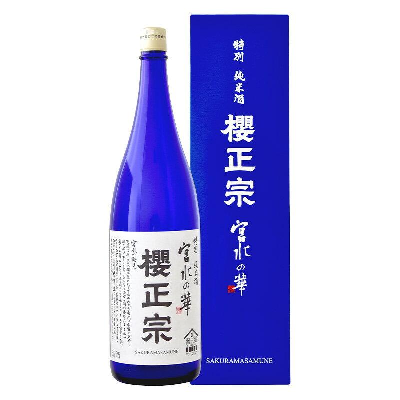 櫻正宗特別純米酒宮水の華1800ml