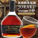【2〜3営業日以内に出荷】長期熟成原酒 JORAKU ヴィンテージ198925年貯蔵幻の原酒を贈り物に!蔵元秘蔵の原酒を数量限定でお届けします【送料無料】北海道・沖縄・離島は送料無料の対象外