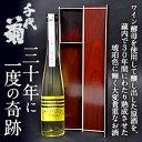 千代菊 三十年に一度の奇跡 [ワイン酵母使用三十年古酒] 375ml