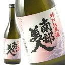 南部美人 特別純米酒 720ml