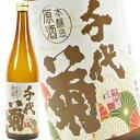 千代菊 本醸造原酒 720ml