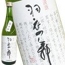 羽衣の舞純米酒720ml