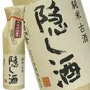 雪の茅舎 山廃純米古酒 『隠し酒』 2003醸造 500ml