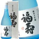 楽天日本酒博物館福寿 純米大吟醸 720ml【お取り寄せ】