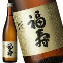 福寿 本醸造『匠』 720ml