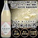 千代菊 純米甘酒 950g[6本単位の購入で送料無料]12本まで1配送でお届けします。