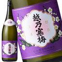 越乃寒梅 特撰 吟醸酒 1800ml【4月17日出荷開始】