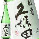 久保田 紅寿 特別純米酒 720ml【4月17日出荷開始】