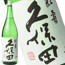 久保田 紅寿 特別純米酒 1800ml【4月17日出荷開始】