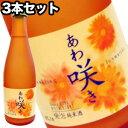 あわ咲き発泡純米酒3本セット