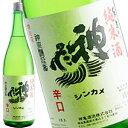 神亀 純米酒 1800ml