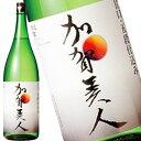 楽天日本酒博物館手取川 本醸造 甘口 「加賀美人」 1800ml【お取り寄せ】