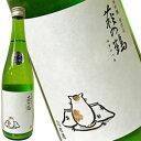 萩の鶴 純米吟醸 別仕込み生原酒[こたつ猫] 720ml