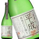 蓬莱 平成最後のひと搾り 純米大吟醸 生貯蔵原酒 720ml