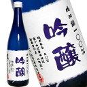 夏にオススメ、冷やして美味しい吟醸酒!高砂 吟醸山田錦 720ml
