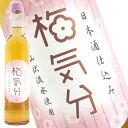 富士高砂の新たな一品!お酒の旨みで美味しさアップ。富士高砂 梅気分 日本酒仕込み梅酒 500ml