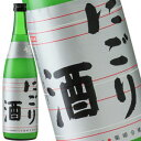 菊姫 にごり酒 720ml[2017年11月日付]