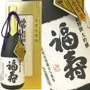 福寿 超特撰大吟醸 平成29年酒造年度 金賞受賞酒 木箱入り 720ml