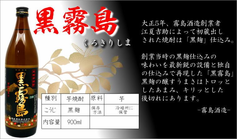 【送料無料】「黒霧島」と名入れの金箔焼酎ギフト...の紹介画像3