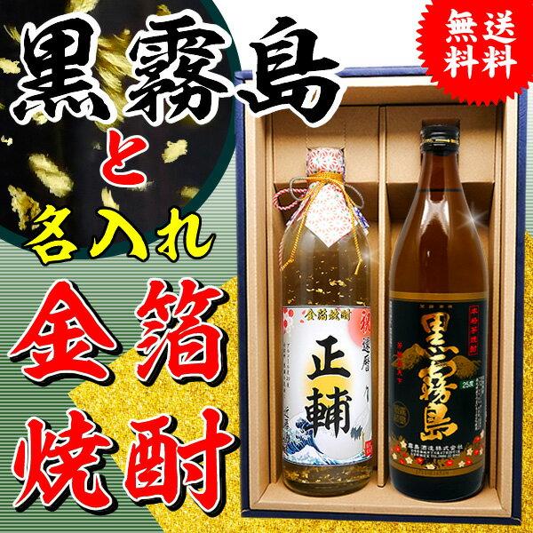 【送料無料】「黒霧島」と名入れの金箔焼酎ギフトセ...の商品画像