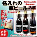 【送料無料】名入れの国産ビール3本セット!オリジナルラベル・...