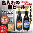 【送料無料】名入れの国産ビール大瓶2本セット!オリジナルラベ...