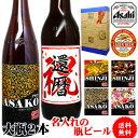 【送料無料】2種名入れの国産ビール大瓶2本セット!御祝いと名...