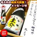 名入れ 「純米大吟醸」日本酒720ml 【送料無料】筆字体でラベルにお名前をお入れいたします。特別な贈り物にメッセージカードと化粧箱..