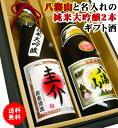「純米大吟醸」と「八海山」【送料無料】名入れのセット酒「日本酒」&「八海山」を筆字体でラベルに名前入れ。特別なギフトに!【還暦..