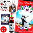 【送料無料】写真&名入れの ワイン 【赤と白から選べる750ml】ラベルも選べる。お洒落な花柄ブーケラベルにお写真をお入れいたします。..