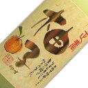 正春の柚子(まさはるのゆず) リキュール 正春酒造 宮崎県 720ml 8度