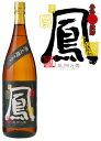 鳳翔乃舞 ほうしょうのまい 松の露酒造 芋焼酎 焼酎 1800ml 25度