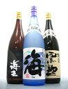 [一升瓶] 大海酒造3本セット 【海】【海王】【大海特選黒麹】