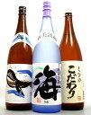 [一升瓶] 大海酒造3本セット 【海】【くじら】【こだわり】