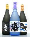 [小瓶] 大海酒造3本セット 【海王】【海】【くじらのボトル】