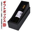 ギフトボックス D【洋酒兼用1本箱】