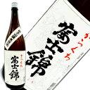 富士錦 糖類無添加 からくち(1.8L)静岡県富士宮市 富士錦酒造対応ギフトボックス G H I