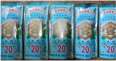 キンミヤ焼酎 シャリキンパウチ 90ml×5本 20度亀甲宮キッコーミヤ