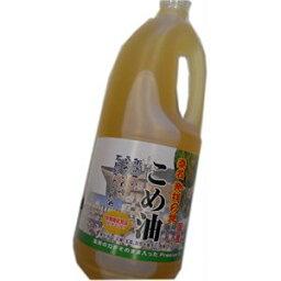 油清 桑名のこめ油 1500g 国産食用米油
