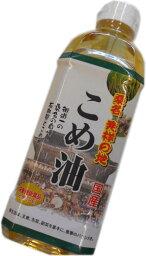 油清 桑名のこめ油 500g 国産食用米油