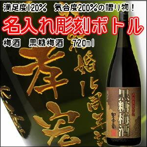 【名入れ彫刻ボトル】贈り物の最高峰彫刻ボトル【梅酒】黒糖梅酒 720ml(PC書体×彫刻ボトル)