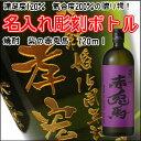 【名入れ彫刻ボトル】贈り物の最高峰彫刻ボトル【芋焼酎】紫の赤...