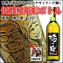 【名入れ彫刻ボトル】☆似顔絵☆梅酒 『梅の宴』 720ml(似顔絵×彫刻ボトル)