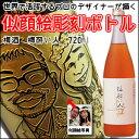 【名入れ彫刻ボトル】☆似顔絵☆梅酒 『梅酔い人』 720ml(似顔絵×彫刻ボトル)
