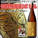 ☆似顔絵☆芋焼酎『富乃宝山』1800ml