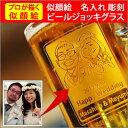 【似顔絵 名入れ 彫刻グラス】【名入れ 焼酎】ビールジョッキ オリジナルラベル(似顔絵×