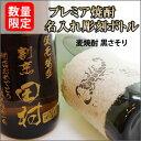 【名入れ彫刻ボトル】贈り物の最高峰彫刻ボトル【麦焼酎】黒さそり 720ml(PC書体×彫刻ボトル)